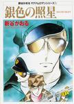 表紙:新谷かおる マグナムロマンシリーズ1 銀色の照星 SILVER SIGHT
