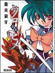 表紙:ムクロヒメ<骸姫>1