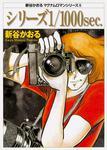 表紙:新谷かおる マグナムロマンシリーズ4 シリーズ1/1000sec.