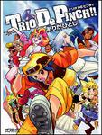 表紙:TRIO De PINCH!!