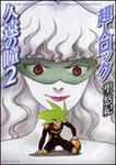 表紙:超人ロック 久遠の瞳 2