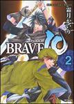 表紙:BRAVE 10 2
