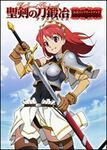 表紙:聖剣の刀鍛冶 公式コンプリートブック