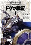 表紙:白騎士物語 ‐episode.0‐ ドグマ戦記 1