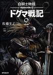 表紙:白騎士物語 ‐episode.0‐ ドグマ戦記 2