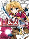 表紙:ロゼッタ ~薔薇の聖十字騎士~ 2