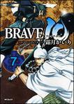 表紙:BRAVE 10 7