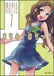 表紙:まりあ†ほりっく 7