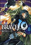 表紙:BRAVE 10 8