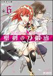 表紙:聖剣の刀鍛冶 6