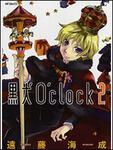 表紙:黒犬O'clock 2