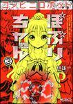 表紙:コンビニロボットぽぷりちゃん 3