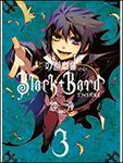 表紙:吟遊戯曲BlackBard 3