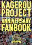 表紙:カゲロウプロジェクトアニバーサリーファンブック