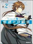 表紙:聖剣の刀鍛冶 2