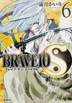 表紙:BRAVE10 S 6