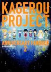 表紙:カゲロウプロジェクトアニバーサリーファンブック2