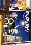表紙:のんのんびより8巻 イヤホンジャックフィギュア付き特装版
