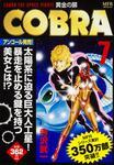 表紙:COBRA 7 黄金の扉