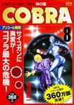 表紙:COBRA 8 神の瞳
