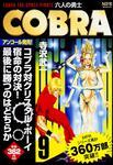 表紙:COBRA 9 六人の勇士