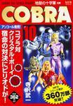 表紙:COBRA 10 地獄の十字軍 前編
