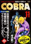 表紙:COBRA 11 地獄の十字軍 後編