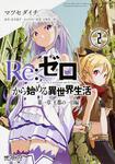 表紙:Re:ゼロから始める異世界生活 第一章 王都の一日編 2