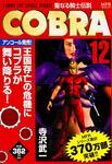 表紙:COBRA 12 聖なる騎士伝説
