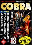 表紙:COBRA 13 タイム・ドライブ