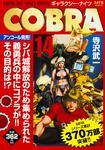 表紙:COBRA 14 ギャラクシー・ナイツ
