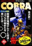表紙:COBRA 15 ザ・サイコガン