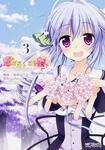 表紙:恋がさくころ桜どき Graceful blue 3