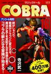 表紙:COBRA 16 マジックドール