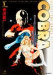 表紙:COBRA1 コブラ復活