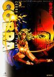 表紙:COBRA3 ラグ・ボール