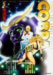 表紙:COBRA5 シドの女神
