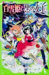 表紙:プリンセス・ストーリーズ 白雪姫と黒の女王