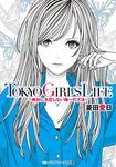 表紙:TOKYO GIRL'S LIFE ~絶対に失恋しない唯一の方法~