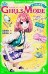 表紙:わがままファッション GIRLS MODE よくばり宣言! エリナ☆ハッピーコーデ