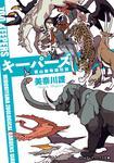 表紙:キーパーズ 碧山動物園日誌