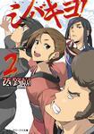 表紙:シバキヨ!2