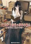 表紙:ビブリア古書堂の事件手帖5 ~栞子さんと繋がりの時~