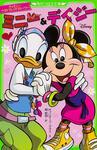 表紙:ディズニー ベストフレンドストーリー ミニー&デイジー