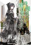 表紙:時槻風乃と黒い童話の夜 第2集