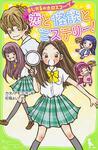 表紙:まじかる☆ホロスコープ 恋と怪談とミステリー!