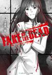 表紙:FAKE OF THE DEAD