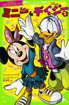 表紙:ディズニー ベストフレンドストーリー ミニー&デイジー(2)