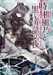 表紙:時槻風乃と黒い童話の夜 第3集