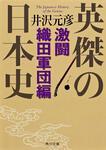 表紙:英傑の日本史 激闘織田軍団編